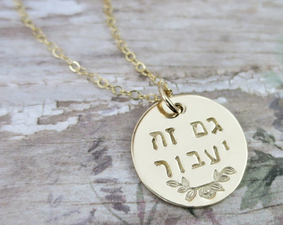This Too Shall Pass | Gam Zeh Ya'avor | 14k Gold Fill | Hebrew Jewelry | Hebrew Necklace | Hand Stamped | Medium Round Pendant