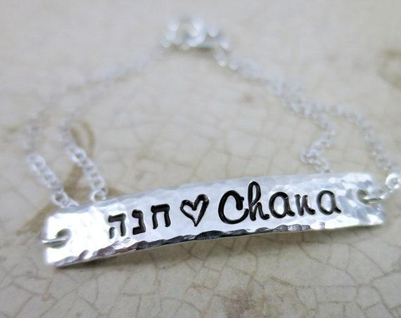 Hebrew Name Bracelet | Hebrew Jewelry | Sterling Silver Bar | Bat Mitzvah Gift | Judaica | Hand Stamped Jewelry | Custom Bracelet