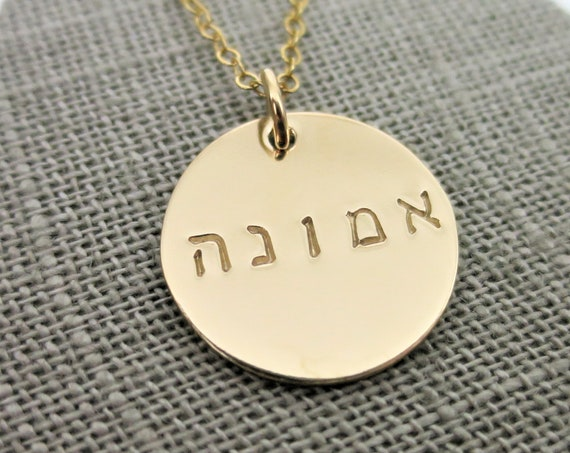 Hebrew Faith Necklace | Faith Necklace | Emunah | 14k Gold Filled | Hand stamped | Custom Hebrew | Personalized Gift | Judaica | Inspire