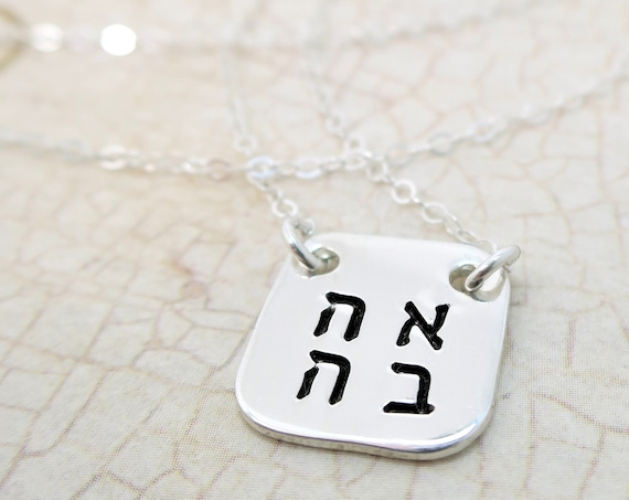 Ready to Ship | Hebrew אהבה Necklace | Ahava Hebrew Jewelry | Love Necklace | Sterling Silver  Hand Stamped | Judaica | Bat Mitzvah