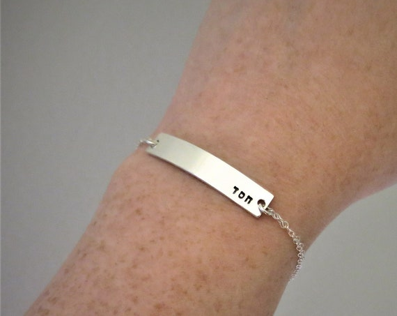 Hesed Bracelet | Chesed Necklace | Hebrew Bar Bracelet  | Silver Bar Bracelet | Loving Kindness Jewelry | Biblical Jewelry