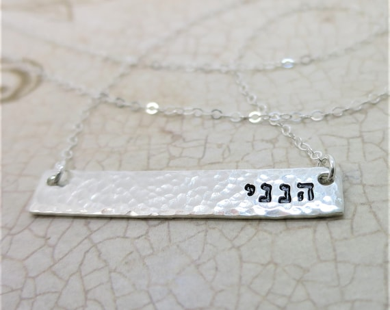Ready to Ship | Hineni Hebrew Bar Necklace | Hineni Jewelry | Hebrew Jewelry | Judaica | Sterling Silver Horizontal Bar | Hand Stamped