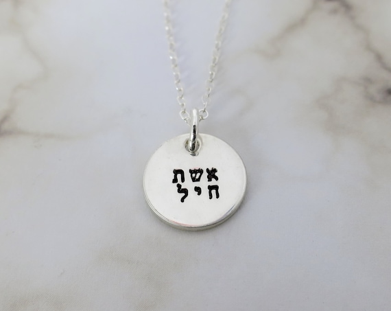 Eshet Chayil | Woman of Valor | Hebrew Necklace | Sterling Silver | Hand Stamped Jewelry | Judaica | Hebrew Jewelry | Gift for Mother