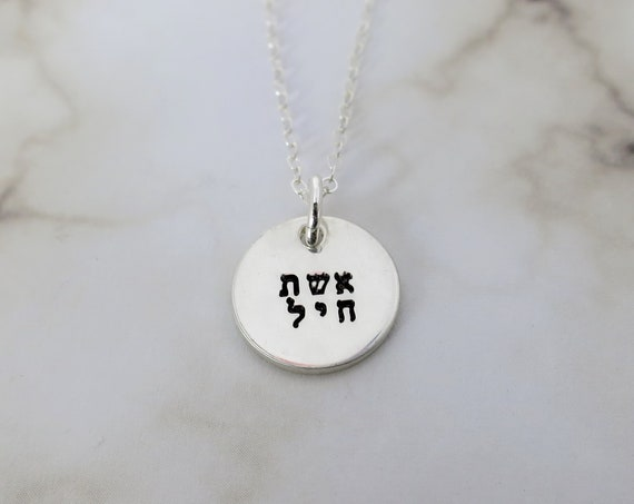 Eshet Chayil, Woman of Valor, Hebrew Necklace, Sterling Silver, Hand Stamped Jewelry, Judaica, Hebrew Jewelry, Gift for Mother