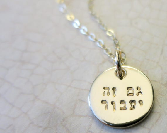 This Too Shall Pass Necklace | Gam Zeh Ya'avor Necklace | Gold Fill Necklace | Hebrew Jewelry | Hebrew Necklace | Hand Stamped Hebrew