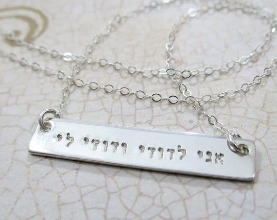 Ready to Ship | Hebrew Necklace | Ani l'dodi v'dodi li | I am my beloved and my beloved is mine | Sterling Silver | Hand Stamped