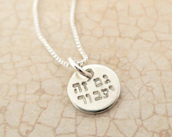 This Too Shall Pass | Gam Zeh Ya'avor | גם זה יעבור |Tiny Sterling Silver Disc Necklace | Hebrew Necklace | Hebrew Jewelry