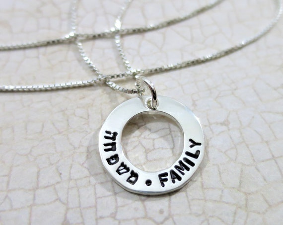 Hebrew & English Washer Pendant Necklace   Mishpacha   Family   Hand Stamped   Sterling Silver