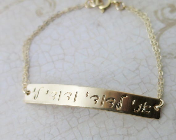 I am my beloved's and my beloved is mine - Ani l'dodi v'dodi li - 14k gold fill bar bracelet - Script Hebrew - Hand Stamped Jewelry