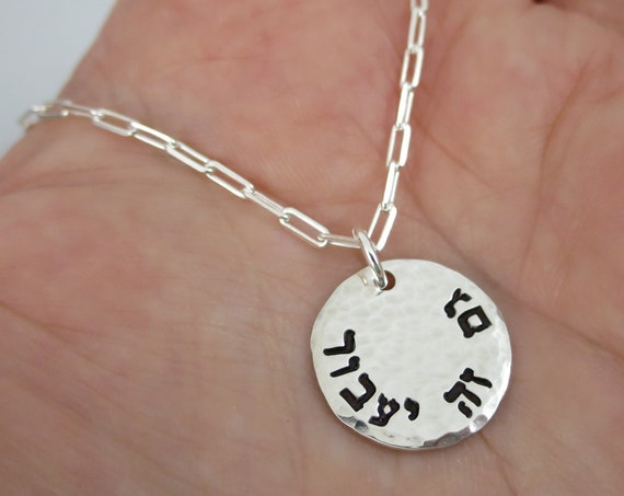 Hebrew Necklace | This Too Shall Pass | גם זה יעבור | Gam Zeh Ya'avor | Sterling Silver Disc | Hand Stamped Pendant | Judeo Christian