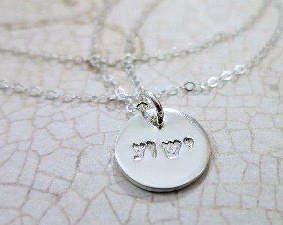 Yeshua Hebrew Necklace | Yeshua Jewelry | ישוע Religious Jewelry | Sterling Silver | 14k Gold Fill | Hand Stamped