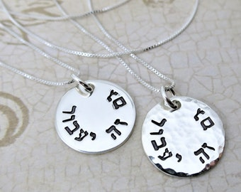 Hebrew Necklace   This Too Shall Pass   גם זה יעבור   Gam Zeh Ya'avor   Sterling Silver Disc   Hand Stamped Pendant   Judeo Christian