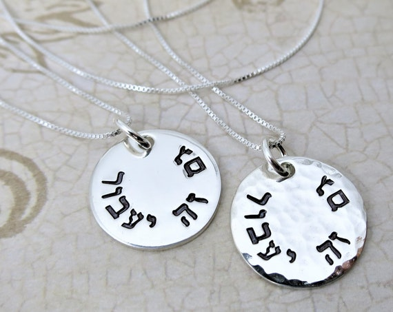 Hebrew Necklace | This Too Shall Pass | Gam Zeh Ya'avor | Sterling Silver Disc | Hand Stamped Pendant | Judaica | Gift for friend