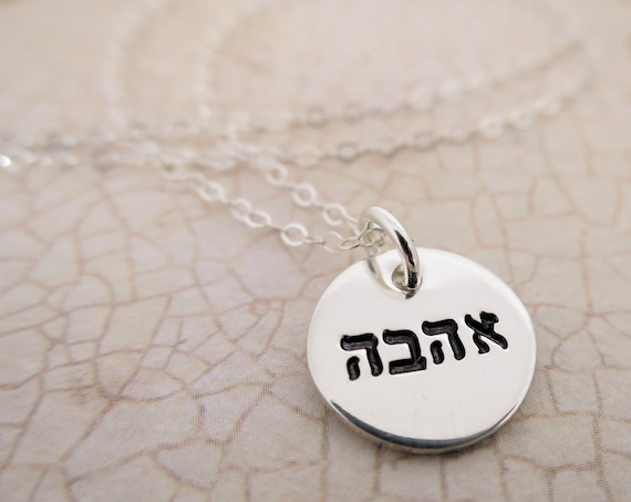 Hebrew Necklace | Ahava Jewelry | Ahava Necklace | Bat Mitzvah Gift | Love Jewelry | Love Necklace | Sterling Silver Pendant | Judaica