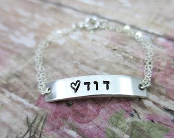 Hebrew Bracelet   Baby Bracelet   Toddler Bracelet   Jewish Jewelry   Judaica   Sterling Silver   Hand Stamped