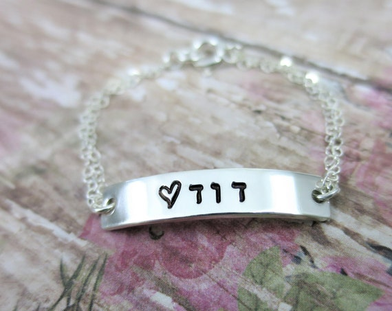 Hebrew Bracelet | Baby Bracelet | Toddler Bracelet | Jewish Jewelry | Judaica | Sterling Silver | Hand Stamped
