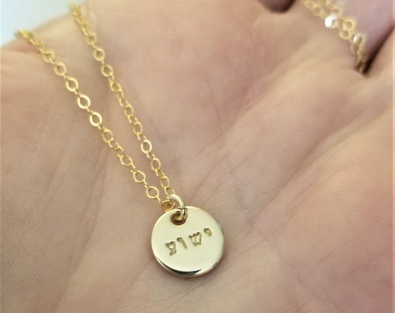 Tiny Yeshua (ישוע) Hebrew Necklace | 14k Gold Filled Pendant | Hand Stamped Hebrew Jewelry | Gold Disc Necklace | Christian Jewelry