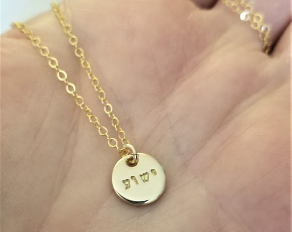 Tiny Yeshua Hebrew Necklace | 14k Gold Filled Pendant | Hand Stamped Hebrew Jewelry | Gold Disc Necklace | Christian Jewelry