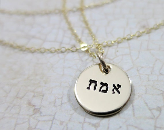 Hebrew Truth Necklace   Truth   Emet    Judaica   14k Gold Fill   Hand Stamped   Hebrew for Truth   Gold Pendant Necklace