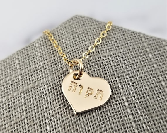 Hope Necklace | Hebrew Necklace | Tikvah | תקוה Hebrew Heart | Gold Heart Necklace | 14k Gold Fill | Hand Stamped Hebrew | Judaica