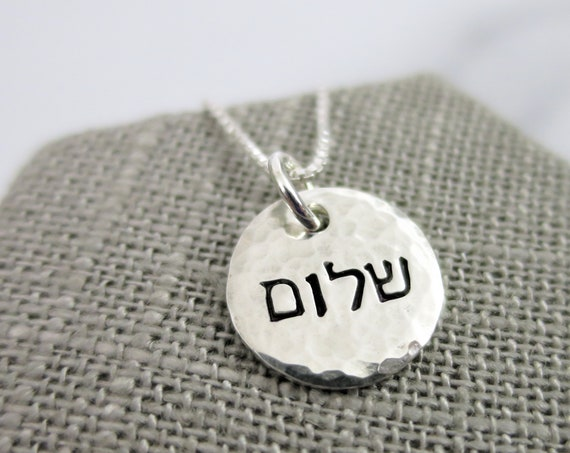 Ready to Ship | Hebrew Peace Necklace | Shalom Necklace | Shalom Jewelry | Hammered Disc | Sterling Silver | Hand Stamped Jewelry