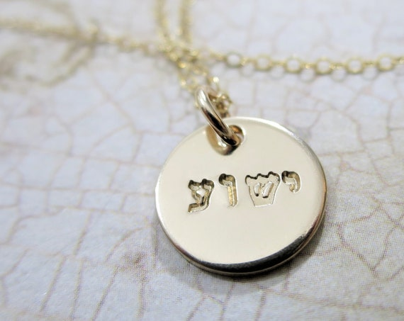 Yeshua Hebrew Necklace | Yeshua Jewelry | Religious Jewelry | Sterling Silver | 14k Gold Fill | Hand Stamped