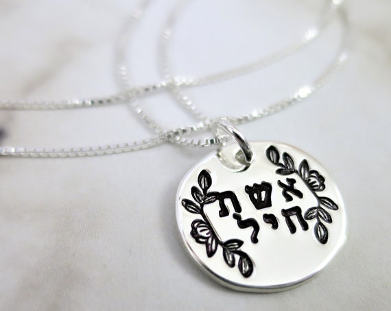 Eshet Chayil Necklace   Woman of Valor   Sterling Silver   Hebrew Necklace   Judaica   Gift for Her   Hand Stamped    Magnolia Flowers