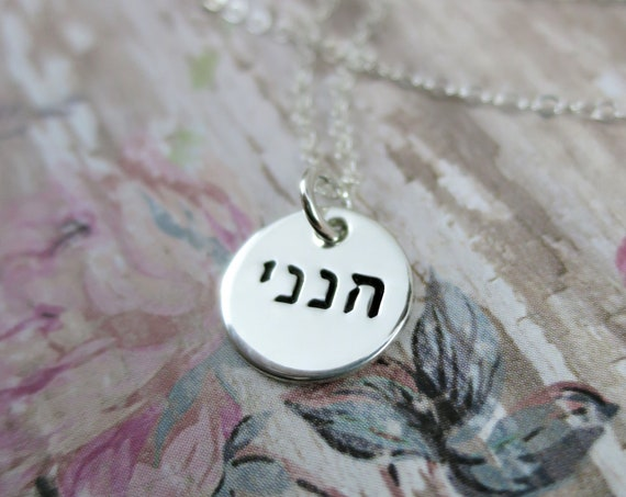Hineni Necklace | Here I am | Hineni Jewelry | Sterling Silver | Biblical Jewelry | Jewish | Christian | Hand Stamped | Disc Necklace