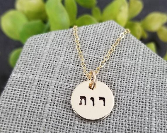 Hebrew Name Necklace | 14k Gold Filled | Hebrew Jewelry | Gold Name Necklace | Hand Stamped Jewelry