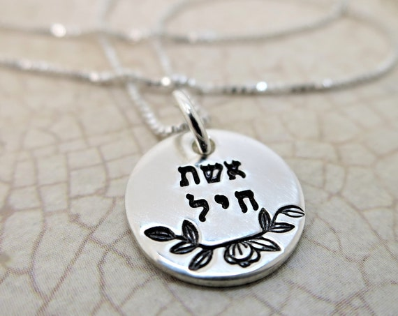 Ready to Ship | Eshet Chayil Necklace | Woman of Valor Necklace | Hebrew Necklace | Hebrew Jewelry | Gift for Jewish Woman | Sterling Silver
