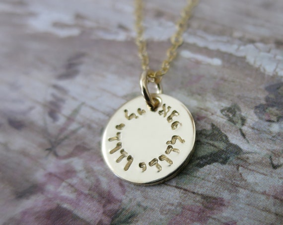 I am my beloved's and my beloved is mine | Ani l'dodi v'dodi li' | 14k Gold Fill | אני לדודי ודודי לי | Love Jewelry | Romantic Necklace