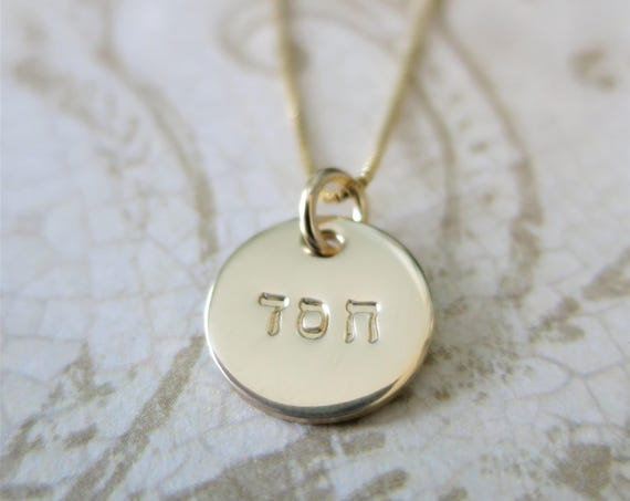 Hesed Necklace - Gold Fill Necklace - Hebrew Jewelry - Hebrew Necklace - Loving Kindness - Jewish - Christian - Bat Mitzah - Confirmation