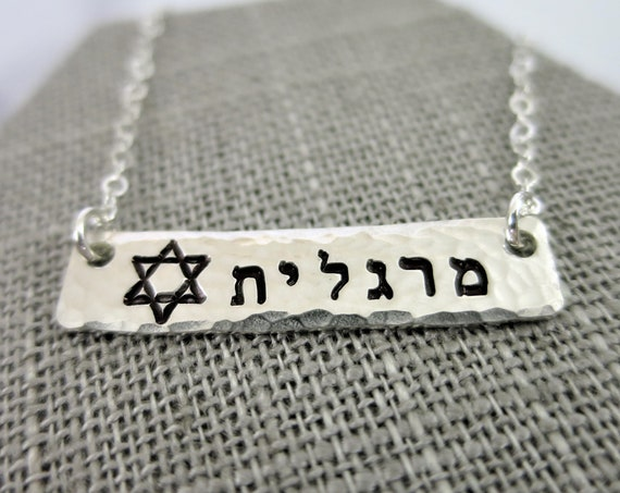 Hebrew Name Necklace | Star of David | Sterling Silver | Hand Stamped | Horizontal Bar Necklace | Silver Bar Necklace | Custom Name Jewelry