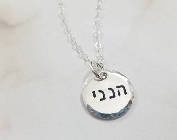 Hineni Necklace | חנני |Sterling Silver | Hebrew Necklace | Here I am | Isaiah 52:6 | Religious Jewelry