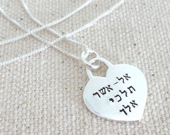 Hebrew Necklace - Where You Will Go I Will Go - Heart Necklace - Hand Stamped - Engraved