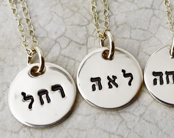 Hebrew Name Necklace | 14k Gold Filled Pendant | Personalized | Custom | Bat Mitzvah Gift | Jewish Mommy Necklace | Judaica