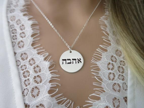 Ahava Jewelry | Hebrew Ahava Necklace | אהבה Necklace | Bat Mitzvah Gift | Love Jewelry | Love Necklace | Sterling Silver Pendant | Judaica