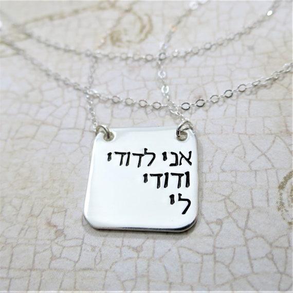 Ready to Ship | Hebrew Necklace | Ani l'dodi v'dodi li | I am my beloved and my beloved is mine | Sterling Silver | Hand Stamped | Judiaca
