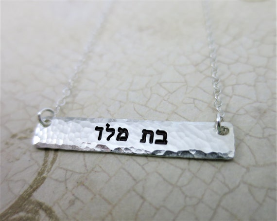 Daughter of the King Necklace | Hebrew Jewelry | Hebrew Necklace | Sterling Silver Bar Necklace | Horizontal Silver Bar | Judaica