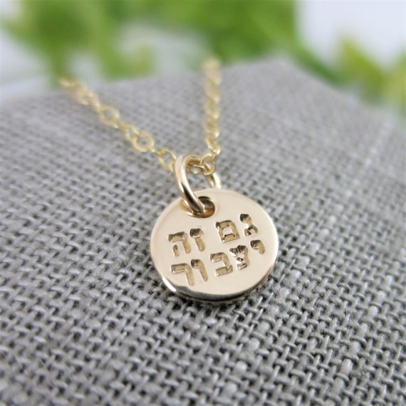 This Too Shall Pass (גם זה יעבור) | Hebrew Necklace | Tiny 14k Gold Filled Pendant | Hand Stamped Hebrew Jewelry | Gold Disc Necklace