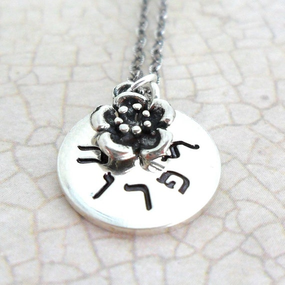 Hebrew Necklace - Sterling Silver Disc - Sterling Silver Flower Charm - Bloom - Flower - Blossom - Graduation Gift - Occasion Gift