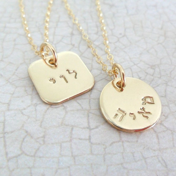 Hebrew Name Jewelry | Hebrew Name Necklace | Disc Necklace | Square Necklace | Hand Stamped Gold Fill | Engraved Gold | Name Plate Jewelry