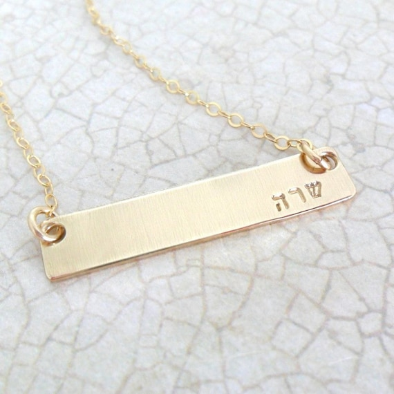 Hebrew Name Necklace | Gold Fill Bar | Bar Necklace | Horizontal Bar Necklace | Custom Name Jewelry | Name Plate Necklace | 14k Gold Fill