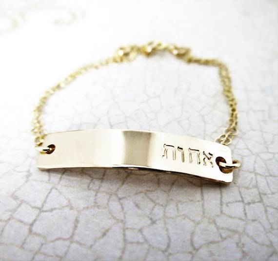 Hebrew Sister Bracelet | Gold Bar Bracelet | Hebrew for Sisters | Hebrew Jewelry | Gift for Sister | 14k Gold Fill | Hand Stamped Jewelry