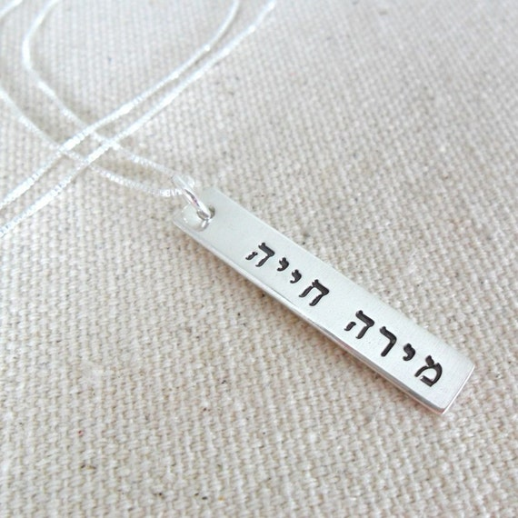 Hebrew Name Necklace | Sterling Silver Bar | Hand Stamped | Engraved | Judaica | Vertical Bar