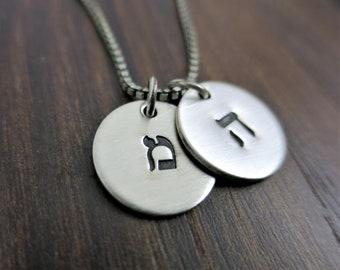 Men's Hebrew Necklace   Custom Hebrew Necklace   Sterling Silver Necklace   Personalized Hebrew Jewelry   Men's Jewelry   Men's Necklace