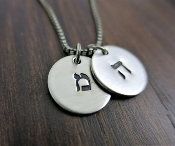 Men's Hebrew Necklace | Custom Hebrew Necklace | Sterling Silver Necklace | Personalized Hebrew Jewelry | Men's Jewelry | Men's Necklace