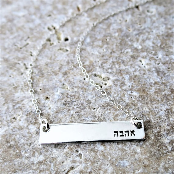 Ahava Jewelry | Love Jewelry | Hebrew Necklace | Gift for Girlfriend | Gift for Wife | Gift for Friend | Jewish Jewelry | Judaica