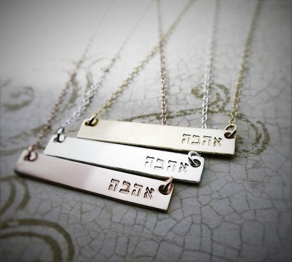 Ahava Necklace | Love Necklace | Gold Bar Necklace | Rose Gold Bar Necklace | Sterling Silver Bar Necklace | Hebrew Necklace | Handstamped