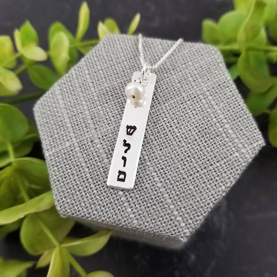Shalom Necklace | Peace Necklace | Peace Jewelry | Hebrew Necklace | Hebrew Jewelry | Sterling Silver Bar Necklace | Judaica